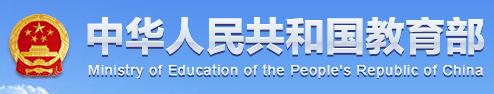 教育部(bu)