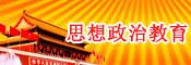思想政(zheng)治(zhi)教育
