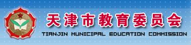 天津市教育委員會