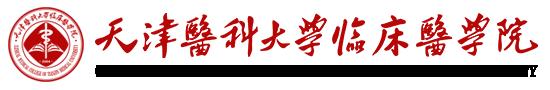 返回天津醫科大學臨(lin)床(chuang)醫學院(yuan)首頁(ye)